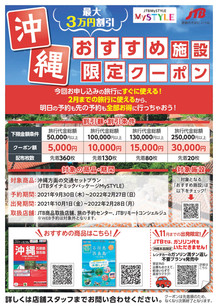 沖縄おすすめ施設クーポン