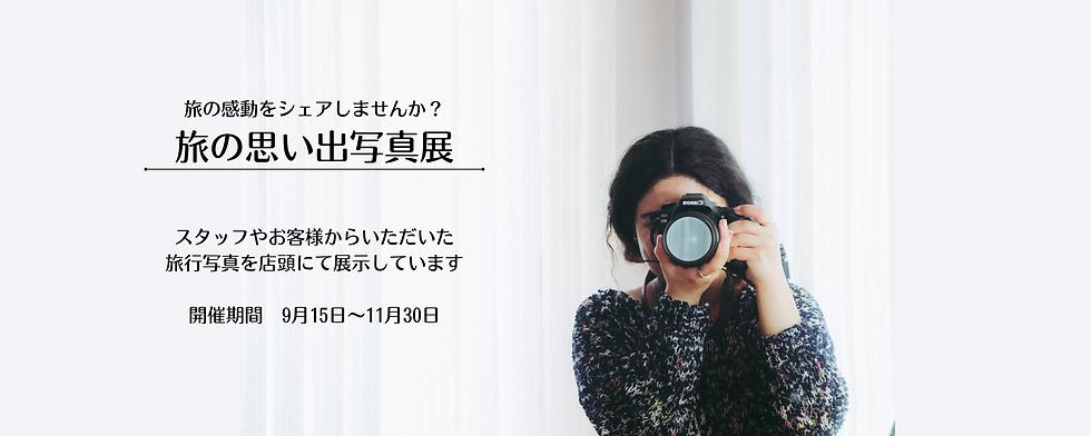 旅の思い出写真展.png