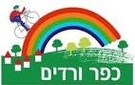 לוגו כפר ורדים.jpg
