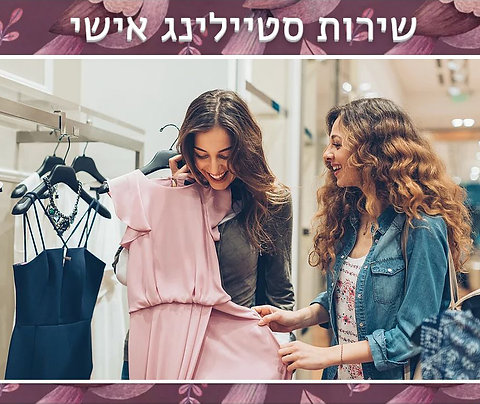 Personal Styling Service For Women