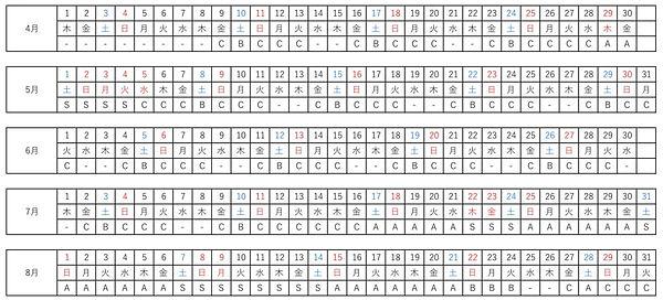 四季の里ログバン料金表(4-8 )-1_edited.jpg