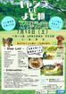 キャンプ DE よも麺マルシェ 開催されます。