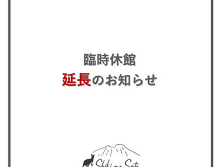 臨時休館【延長】のお知らせ