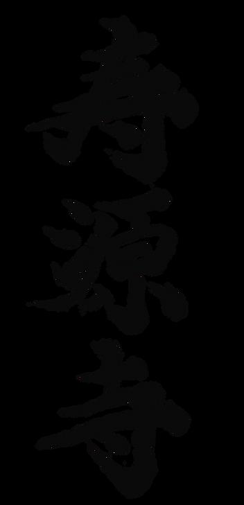 寿源寺3.png