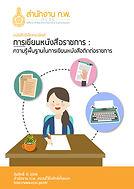 การเขียนหนังสือราชการ_ความรู้พื้นฐาน.jpg