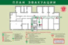 Артель план эвакуации