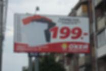 Артель печать билбордов