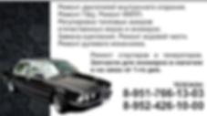 Авто ремонт город Губкин