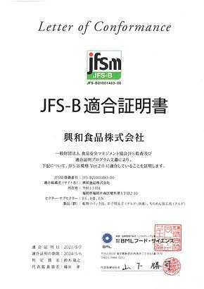 興和食品(株)JFS-B規格適合証明書_jpg.jpg