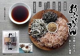 おふくろさん(オリジナル味)POP2Jmini.jpg