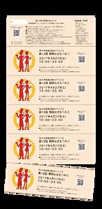 静岡おまちバルチケット