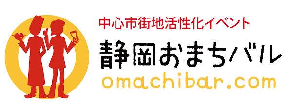 静岡おまちバルのロゴ