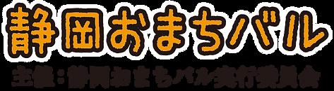静岡おまちバルタイトル