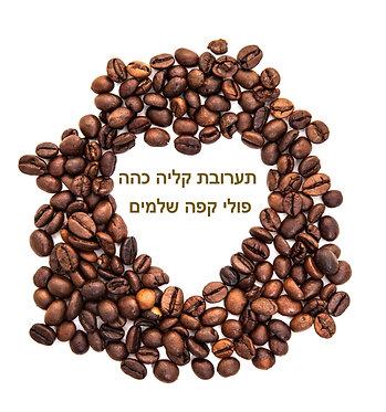 קפה תערובת קליה כהה ~ פולי קפה שלמים