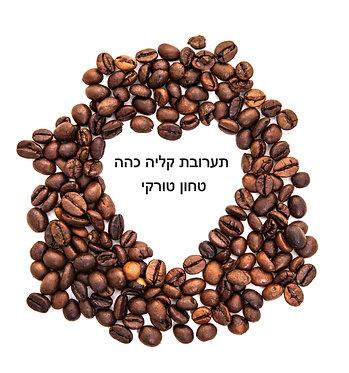 קפה תערובת קליה כהה ~קפה טחון טורקי