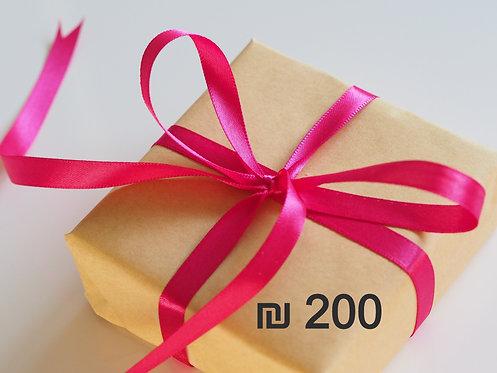200 -גיפט קארד - שובר זיכוי