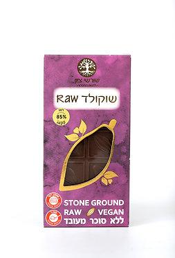 שוקולד - טבעי 85% raw