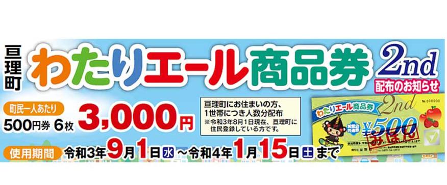 aわたりエール商品券.jpg