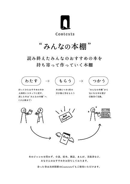 contexts_minnna_min.jpg
