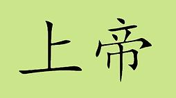 Mandarin God.png
