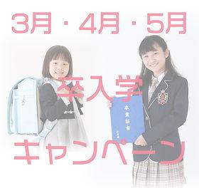 卒入学延長.jpg