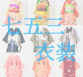 衣装_b.jpg