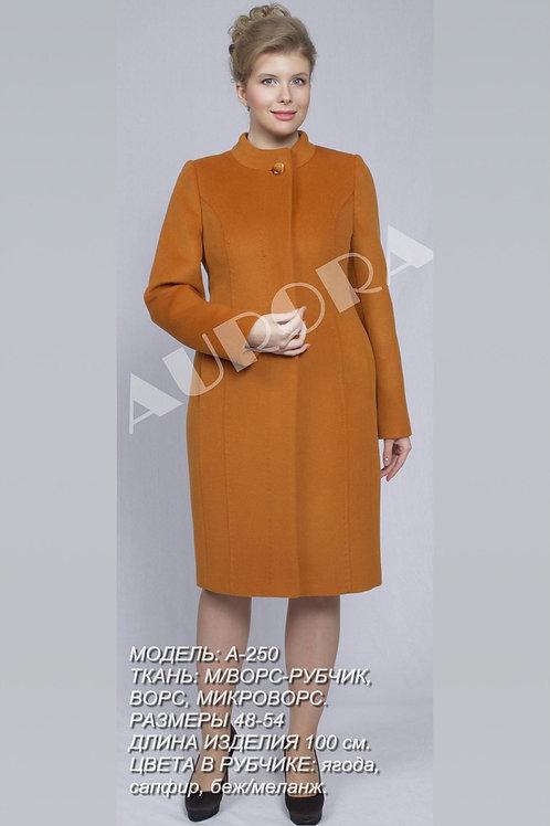 Пальто А-250  (ткань микроворс, м/в «рубчик», ворс)