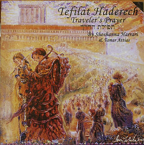Books & CD's 1 - Tefilat Haderech cover.