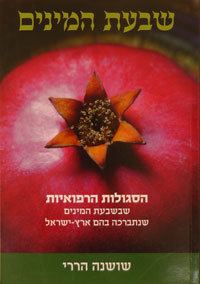 THE SEVEN HEALING FRUITS OF ISRAEL (Hebrew)