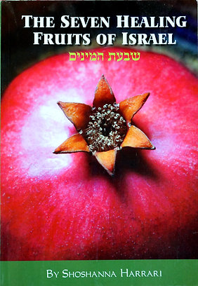 THE SEVEN HEALING FRUITS OF ISRAEL (English)