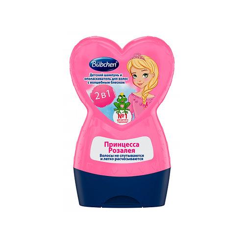 """Bubchen Детский шампунь и ополаскиватель для  волос """"Принцесса Розалея"""", 230 мл"""
