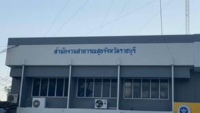【タイ】ラーチャブリー県保健局との打合せ