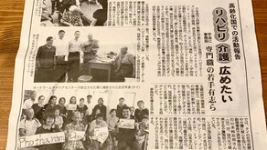 活動が洛タイ新報さんに掲載
