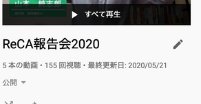 ReCAオンライン報告会 2020