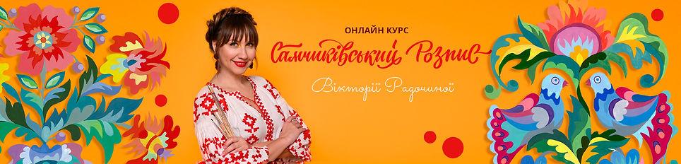 01-Samchykivka-Art_Main-Banner_UA.jpg