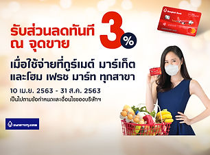 Bangkok Bank AirAsia Credit Card 04.jpg