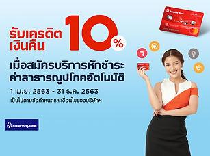 Bangkok Bank AirAsia Credit Card 05.jpg