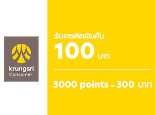 Krungsri Bank Promo.jpg