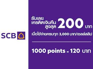 Bank Promo_scb.jpg