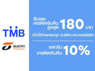 Bank Promo_tmb.jpg