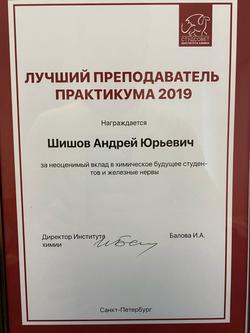 Андрей Юрьевич Шишов был награжден дипло
