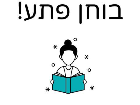 בוחן פתע: האם את קוראת נכון ספרים לילדים שלך?