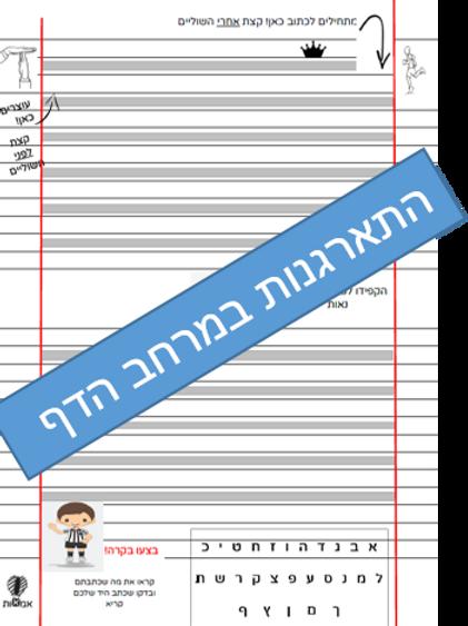 דף מנחה להתארגנות נכונה במרחב הדף - אותיות דפוס