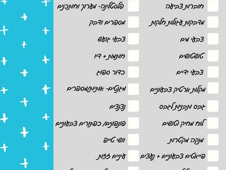 רשימת הציוד של אמאות לבידוד