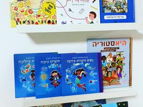 ספרים על נשים וילדות!