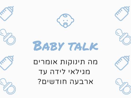 מה תינוקות אומרים? חלק א- מגיל לידה ועד 4 חודשים!