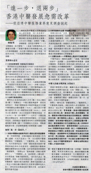 【《明報》評論】「進一步,退兩步」  香港中醫發展急需改革——從亞博中醫服務業界意見調查說起