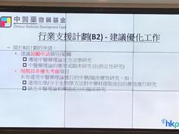 中醫學社會學(一):「中醫」定義是專業自主的開端----legitimacy