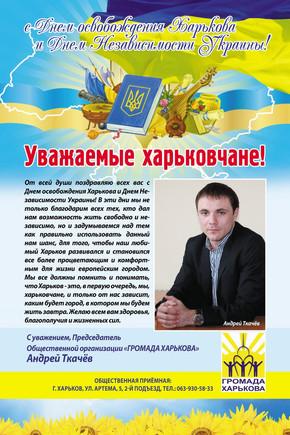 С Днем освобождения Харькова и Днем Независимости Украины