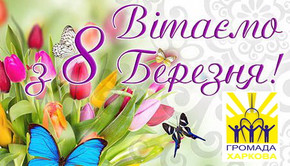 """Караченцев - """"Зі святом 8 Березня приходить весна"""""""
